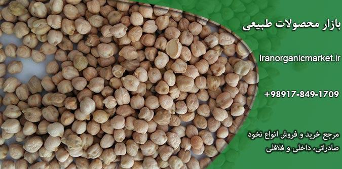 خرید نخود فلافل کرمانشاه