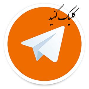 کانال تلگرام بازار محصولات طبیعی ایران