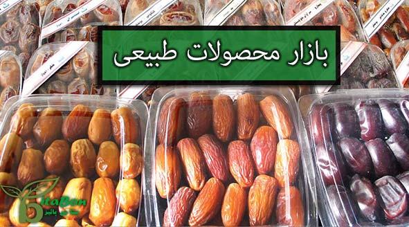 خرید و فروش خرما در مشهد