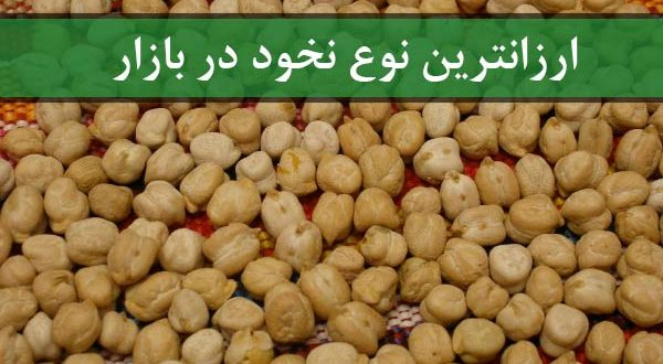 خرید نخود ارزان قیمت