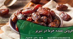 فروش عمده خرما در تبریز