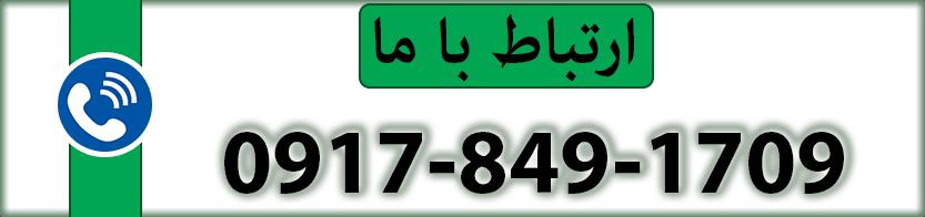 تماس با ما-بازار محصولات طبیعی